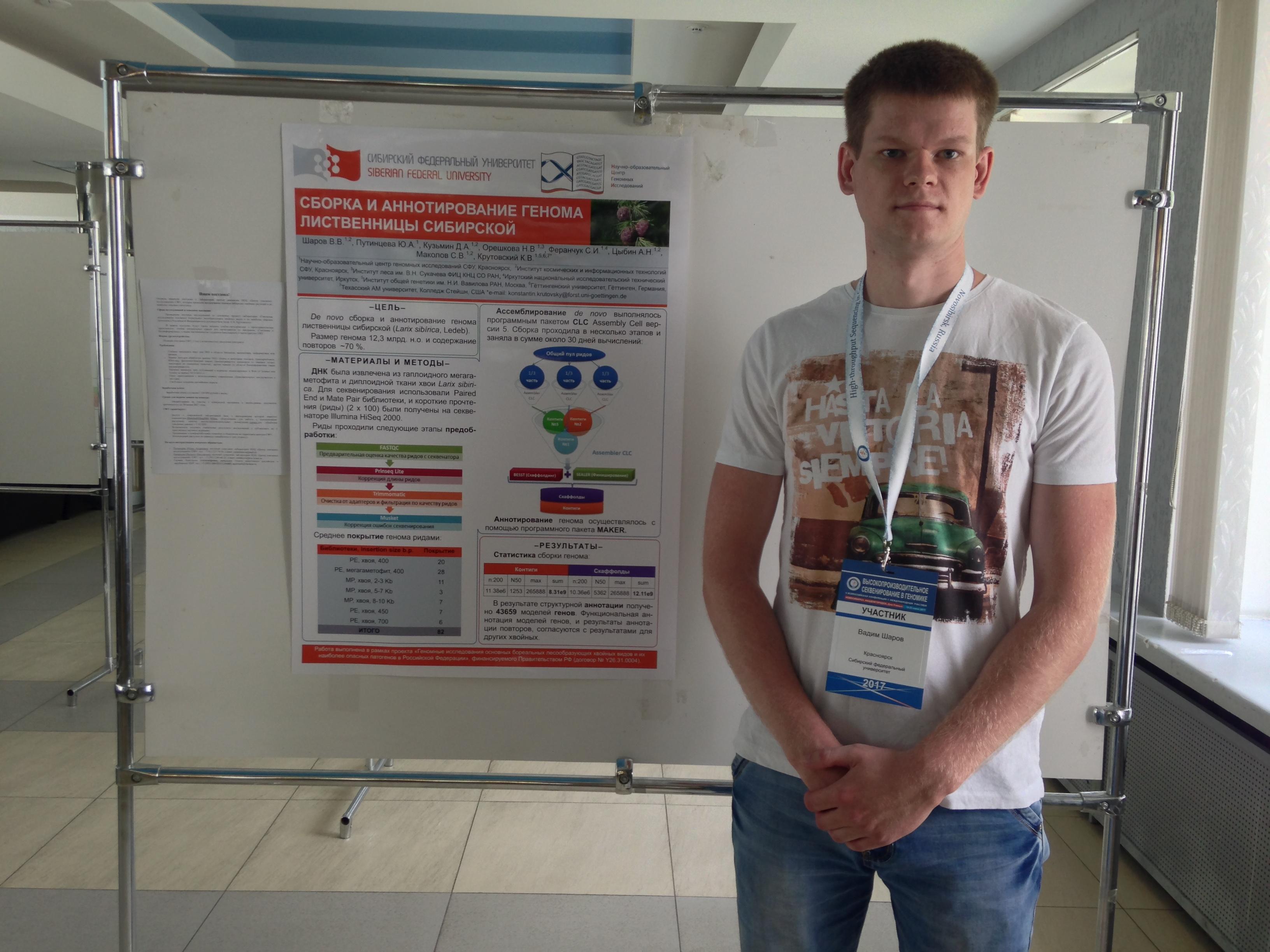 Сотрудник лаборатории лесной геномики с постерным докладом