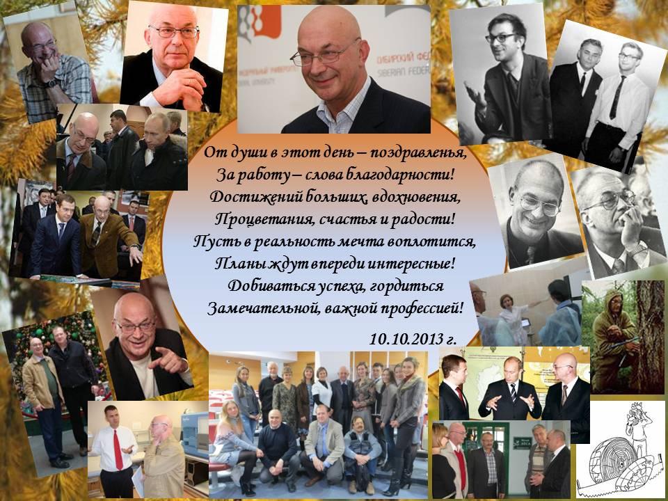 Ваганов Е.А.
